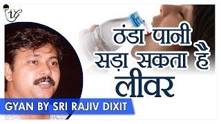 Rajiv Dixit - ठंडा पानी पिने से सड़ जाता है