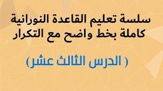 الدرس الثالث عشر القاعدة النورانية نور محمد حقاني كلمات واضحة