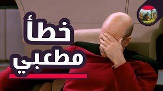 8 أخطاء إملائية كلفت الملايين وجابت العيد!