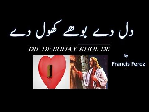Xxx Mp4 Dil De Buhay Khol Dey By Pastor Francis Feroz Christian Song Masihi Geet 3gp Sex