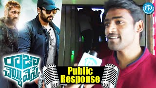 Raja Cheyyi Vesthe Movie Public Review || Nara Rohit || Nandamuri Taraka Ratna | #RajaCheyyiVesthe