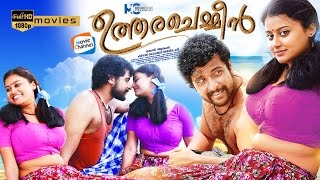 Uthara Chemmeen Malayalam Full Movie | Latest Malayalam HD Movie | Biyon | Ansiba Hassan