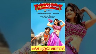 Malligadu Marriage Bureau Full Length Telugu Movie || DVD Rip..