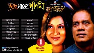 images Vadro Masher Purnima ভাদ্র মাসের পূর্ণিমা Audio Album Bari Siddiqui Sangeeta