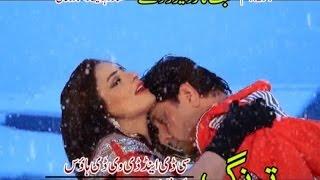 Pashto New Song 2016 Shahsawar And Nazia Iqbal Yao Za Ao Bal Janan HD Film Muhabbat Kar Da Lewano De