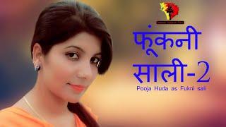 फुकनी साली - 2 || Pooja hooda || Deepak Vijayran || latest Haryanvi comedy