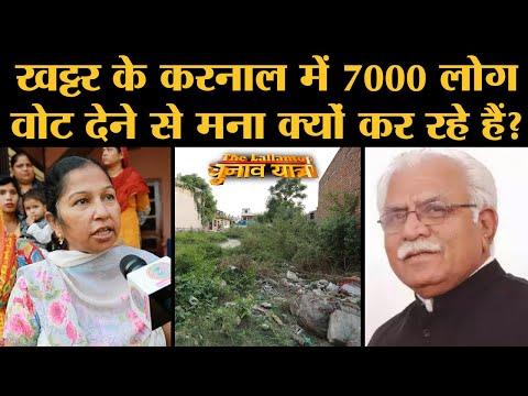 Manohar Lal Khattar के Karnal में Vikas Colony के लोग CM से इतने खफा क्यों हैं Haryana Elections