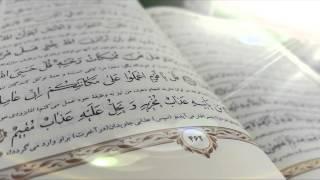 تلاوت قرآن- جزء 24- قاری:آقایی - تحدیر سریع