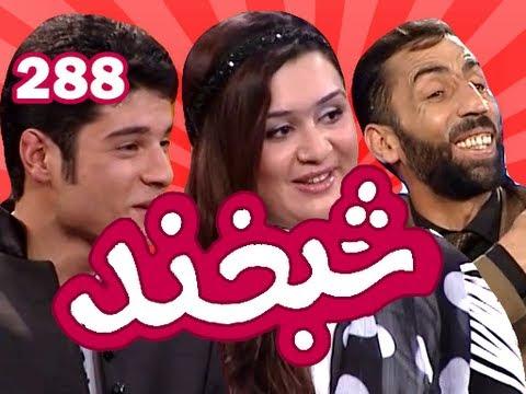 Shabkhand Ep.288 26.09.2013 شبخند با مینه وفا و اسدالله احسان