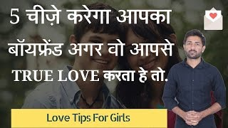 5 things a man will do if he truly loves you LOVE TIPS FOR GIRLS