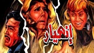 Enhyar Movie - فيلم انهيار