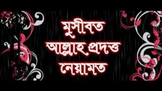 Waz By Mawlana Hasan Jamil on 11-11-16 [মুসীবত আল্লাহ্ প্রদত্ত নেয়ামত]