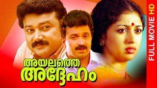 Malayalam Super Hit Movie | Ayalathe Adheham [ HD ] | Comedy Susupense Movie | Ft.Jayaram, Jagathi
