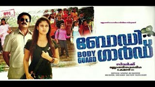 Bodyguard | Malayalam full movie | Dileep | nayanthara | mithra kurian |