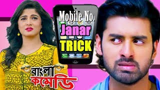 Awesome trick to get Girls Mobile number|Ankush-Srabanty Comedy|Idiot Funny Scene|Bangla Comedy