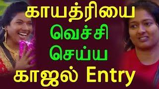 Shocking Reasons For Bigg Boss Kaajal Pasupathi Entry  காயத்ரியை வெச்சி செய்ய காஜல் Entry