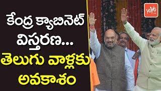 కేంద్ర క్యాబినెట్ విస్తరణ... తెలుగు వాళ్లకు అవకాశం | Modi Cabinet Expansion 2017 | YOYO TV