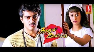 Latest Tamil Full Movie | HD Movie |  Thala Ajith Kumar Action Tamil Movie | New Upload
