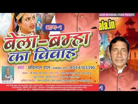 Xxx Mp4 Bela Brahma Ka Vivah 01 Birha Chhavilal Pal 3gp Sex
