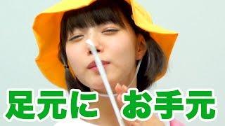 【いちかわせいじゅ】足元にお手元〜合法ロリバージョン〜