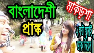 Bangladeshi prank video ( Spider poka makorsha ) . 2 hours sleep.Bangla funny video by Dr.Lony  ✔