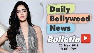 Bollywood Ki Latest News   Bollywood News in Hindi   Ananya Pandey   23 May 2019   08:00 PM