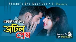 Jotil Prem (জটিল প্রেম) | Romantic Natok | Bangla Short Film 2018 | By Friend's Eye Multimedia