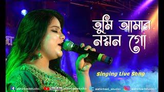 তুমি আমার নয়ন গো (Tumi Amar Nayan Go) | Bengali Romantic Song | Live Singing by Monalisha