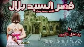 قصة قصر السيد بلال تقديم محمد حسام