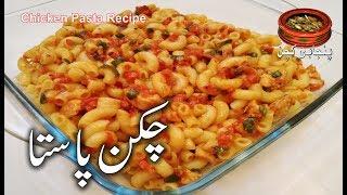 Chicken Pasta Mazedaar Chicken Pasta, Delicious Dish tasty for health Recipe (Punjabi Kitchen)