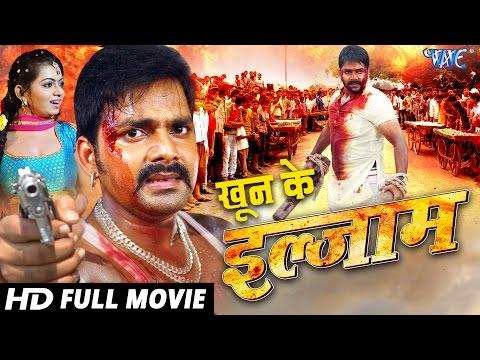 Xxx Mp4 KHOON KE ILZAM Pawan Singh Kalpna Shah Superhit Bhojpuri Full Movie 2017 3gp Sex