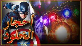 ما هي قوة احجار الخلود؟ | فيلم المنتقمون 2018 | Avengers: Infinity war | Infinity stones