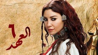 مسلسل العهد (الكلام المباح) - الحلقة السادسة | غادة عادل وآسر ياسين | El Ahd - Eps 6