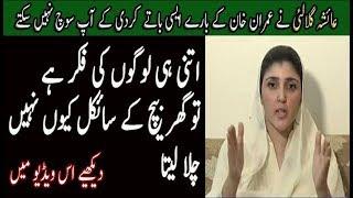 Pakistan News | Aisha Gulalai Message For Prime Minister Imran Khan