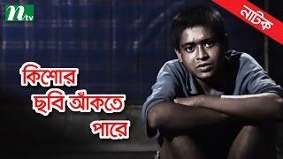 Bangla Natok Kishor Chobi Akte Pare (কিশোর ছবি আঁকতে পারে) | Bipul, Parvin | Directed by Abid Mollik