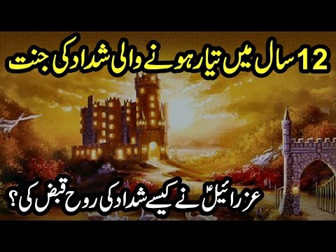 Shaddad Ki Jannat ur Uska Anjaam | Shaddad's Paradise On Earth & His Death