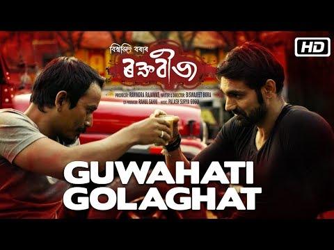 Xxx Mp4 Guwahati Golaghat Raktabeez Neel Akash Rohit Sonar Barnali Kalita Movie Song 2018 3gp Sex