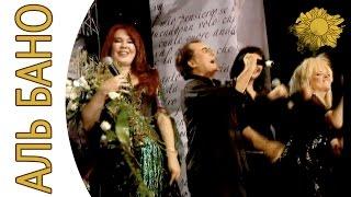 Al Bano - Felicità | Al Bano i Ego Ledi - Mosca 2005