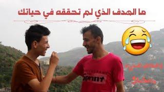 ما الهدف الذي لم تحققه في حياتك /مقابلات في الشارع اليمني