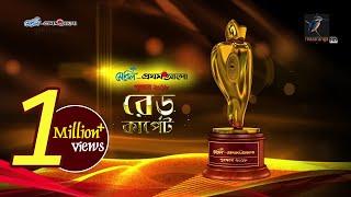 Meril Prothom Alo Puroskar 2018 | Full Red Carpet | মেরিল প্রথম আলো পুরস্কার ২০১৮ | Maasranga TV