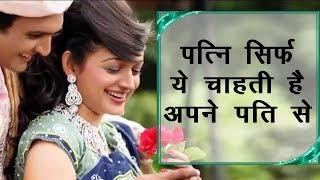 आखिर पत्नी क्या चाहती है..Heart Touching Massage   Whatsapp Video   Heart touching Whatsapp Status