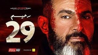 مسلسل رحيم الحلقة 29 التاسعة والعشرون - بطولة ياسر جلال ونور | Rahim series - Episode 29