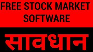 Beware of FREE Stock Market Software for Technical Analysis | HINDI