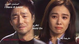 """أغنية أجنبية حماسية حزينة """" إنتظري """" مترجمة للعربية ~ المسلسل الكوري لدي حبيبI Have A Lover"""