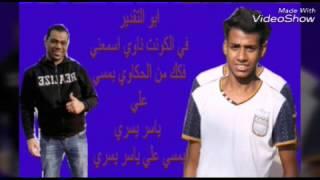 مهرجان الدنيا والصحاب غناء علاء عثمان