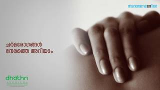 Skin Care Special / Dhathri Ayurveda