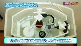 水洗トイレのトラブル対処方法【コメリHowtoなび】