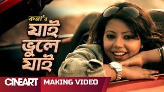 Jai Bhule Jai | Kona | The Making