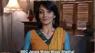 BBC Janala Mojay Mojay Shekha