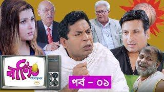 বাঙ্গি টেলিভিশন - Bangi TV | Episode 1 | Bangla Natok 2019 | Mosharraf Karim